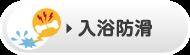 【入浴防滑】