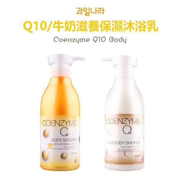 韓國 WELCOS Q10 / 牛奶滋養保濕沐浴乳 500ML ☆真愛香水★ 另有身體乳/BEAUTY CREDIT