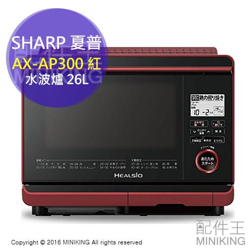 【配件王】日本代購 SHARP 夏普 AX-AP300 紅 水波爐 過熱水蒸氣微波爐烤箱 自動調理 26L 另MP300