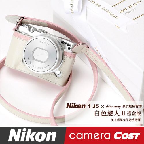 ★64G電充真皮底座豪華組★【相機美人】Nikon J5 10-30mm 白色戀人禮盒 底座進階版