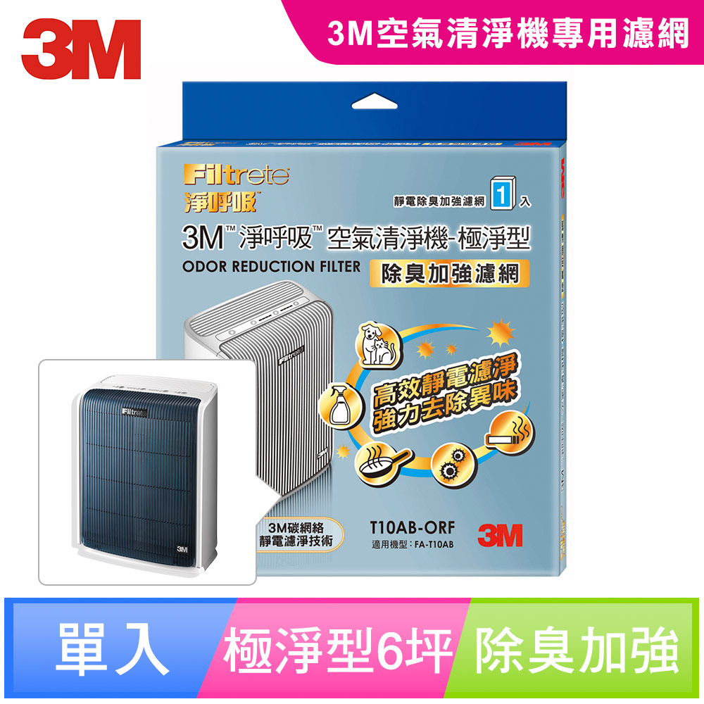【3M】 淨呼吸極淨型6坪空氣清淨機FA-T10AB除臭加強濾網 (T10AB-ORF)
