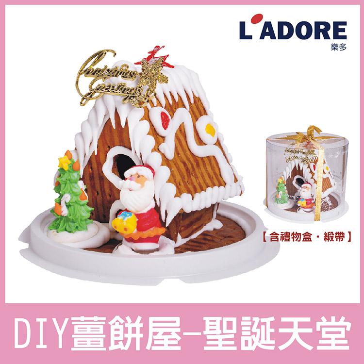 【樂多烘焙】DIY薑餅屋 - 聖誕天堂