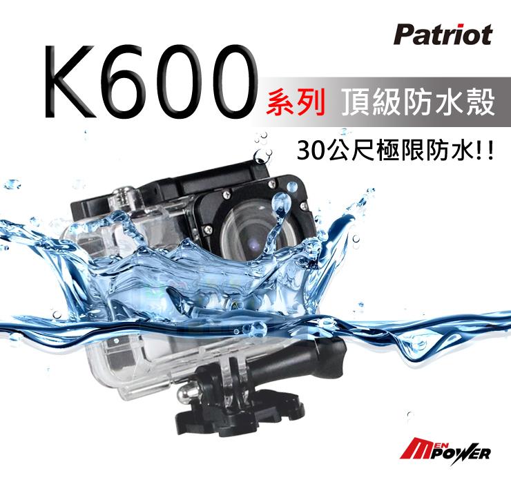 【禾笙科技】免運 愛國者 K600行車紀錄器 配件 防水型外殼 下水30公尺 600