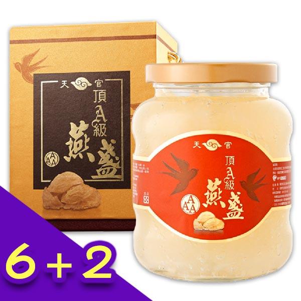 【買6送2】天官3A頂級即食燕盞(330g/盒)