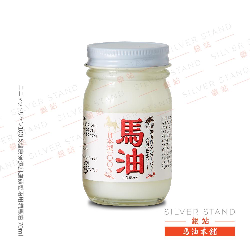 【銀站馬油本鋪】日本 ????????健康保濕肌膚頭髮兩用滋潤馬油 70ml