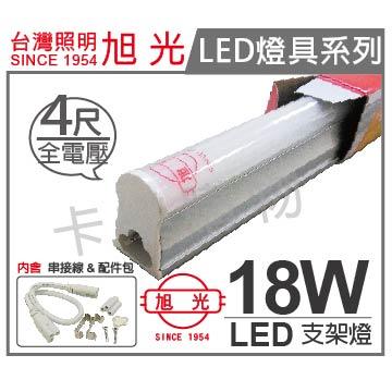 旭光 LED 18W 6500K 白光 全電壓 支架燈 層板燈  SI430044