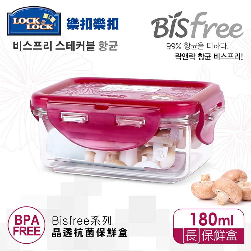 【樂扣樂扣】Bisfree系列晶透抗菌保鮮盒/長方形180ML