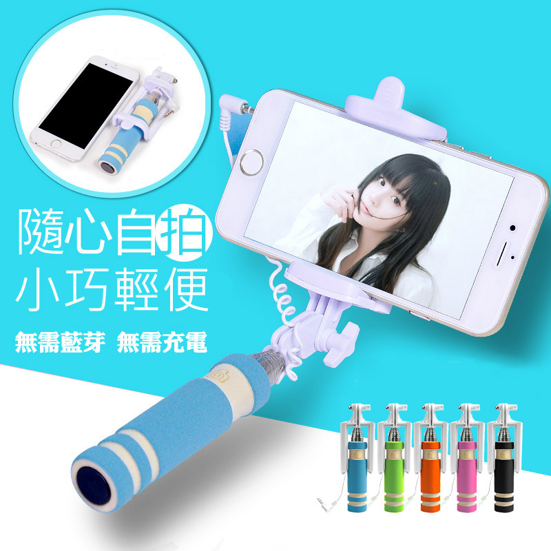 Mini Monopod 迷你線控自拍棒/HTC One 10/S9/X9/ASUS PadFone mini 4.3/The New PadFone Infinity /PadFone E/PadF..