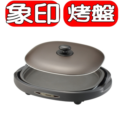 《特促可議價》ZOJIRUSHI象印【CK-EAF10】鐵板燒烤組