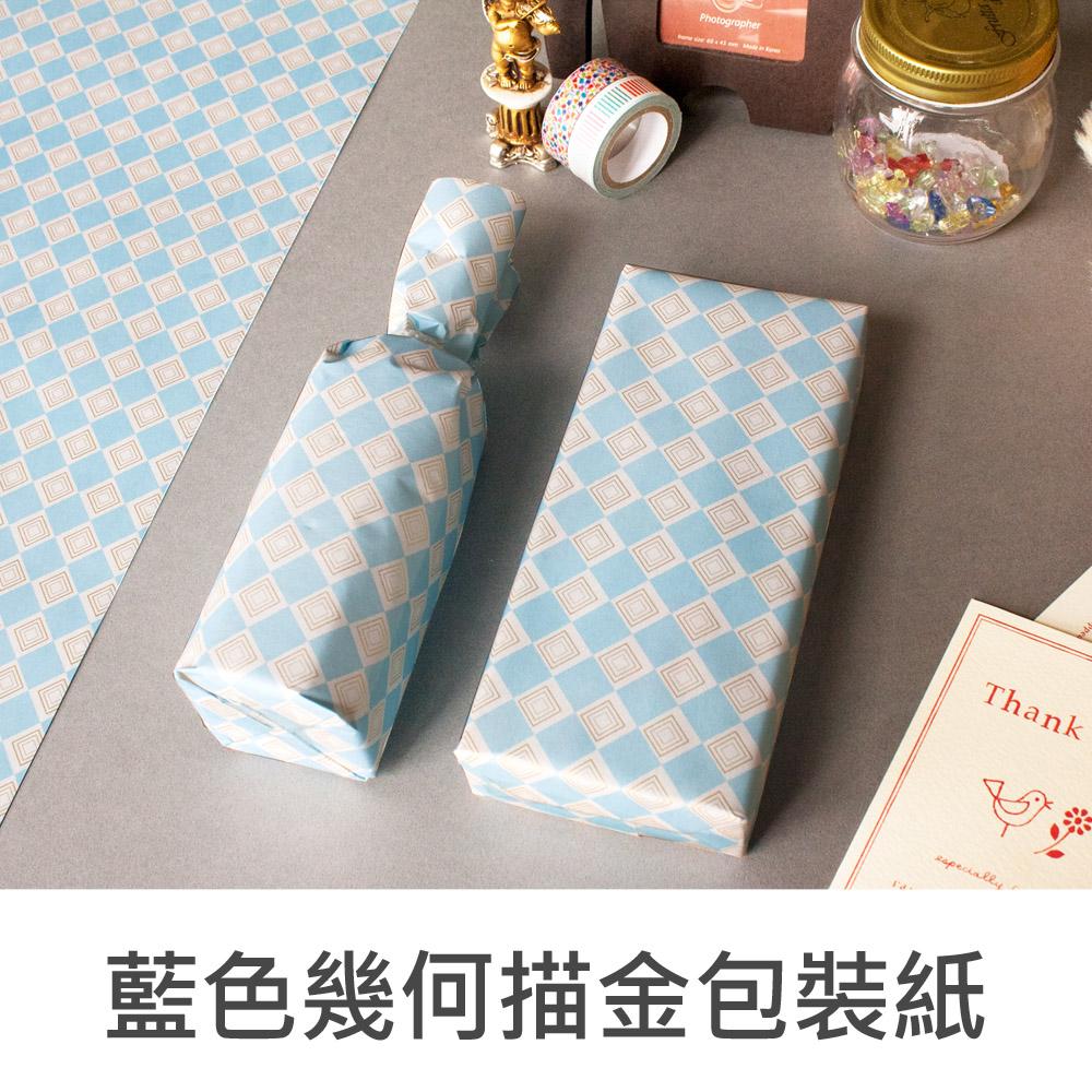 網購限定 BZZ-265 藍色幾何描金包裝紙/10入