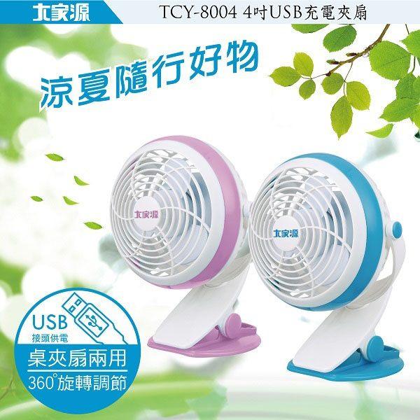 大家源4吋 USB充電夾扇(可車用 / 嬰兒車手推車) TCY-8004(天空藍)《免運》