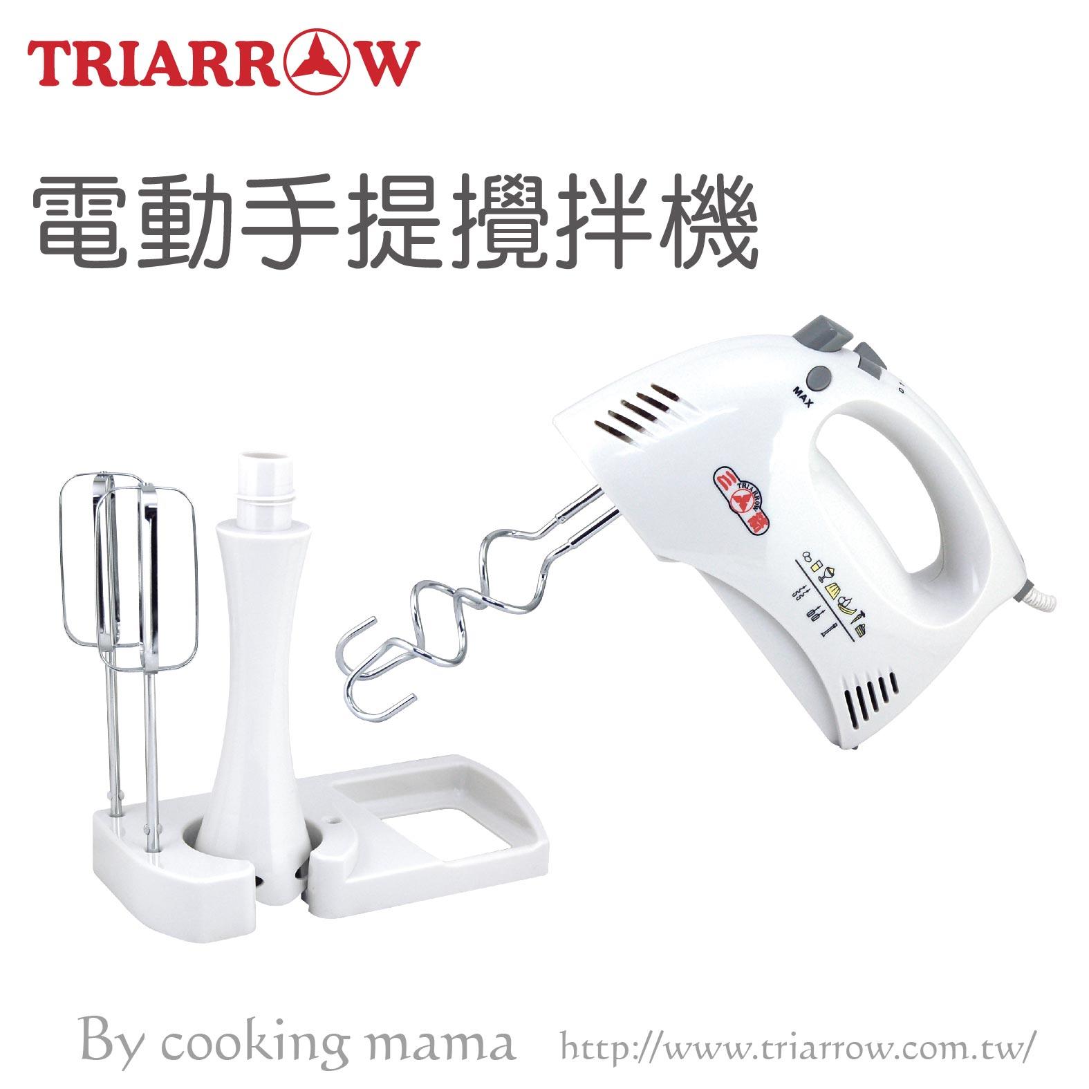 烘焙料理~三箭手提式電動攪拌器、打蛋器(含攪拌頭)HM-250A/HM250A《刷卡分期+免運費》
