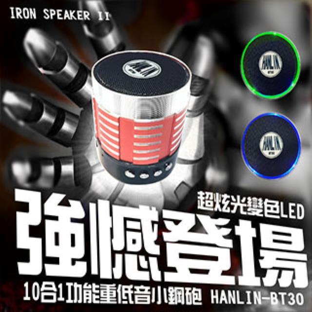 【HANLIN-BT30】正版-10合1功能重低音小鋼砲喇叭-2代音箱界的鋼鐵人(自拍器+FM+藍芽+插卡+USB+免持+音源輸入+可插耳機+LED+語音提示)