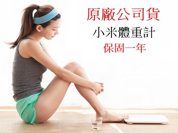 【coni shop】小米體重計 原廠公司貨 保固一年 智能體重計