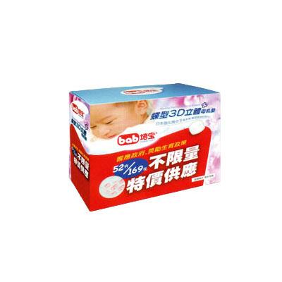 【悅兒樂婦幼用品?】bab 培寶 蝶型3D立體母乳墊52片