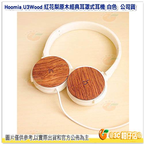 Hoomia U3Wood 紅花梨原木經典耳罩式耳機 白色 公司貨 旋轉折疊 台灣原生木