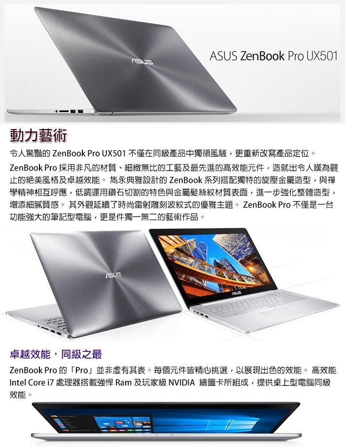 ASUS 華碩 UX501VW-0052A6700HQ 筆電 15.6/I7-6700HQ/16G/256G/GTX960M/WIN10多少錢