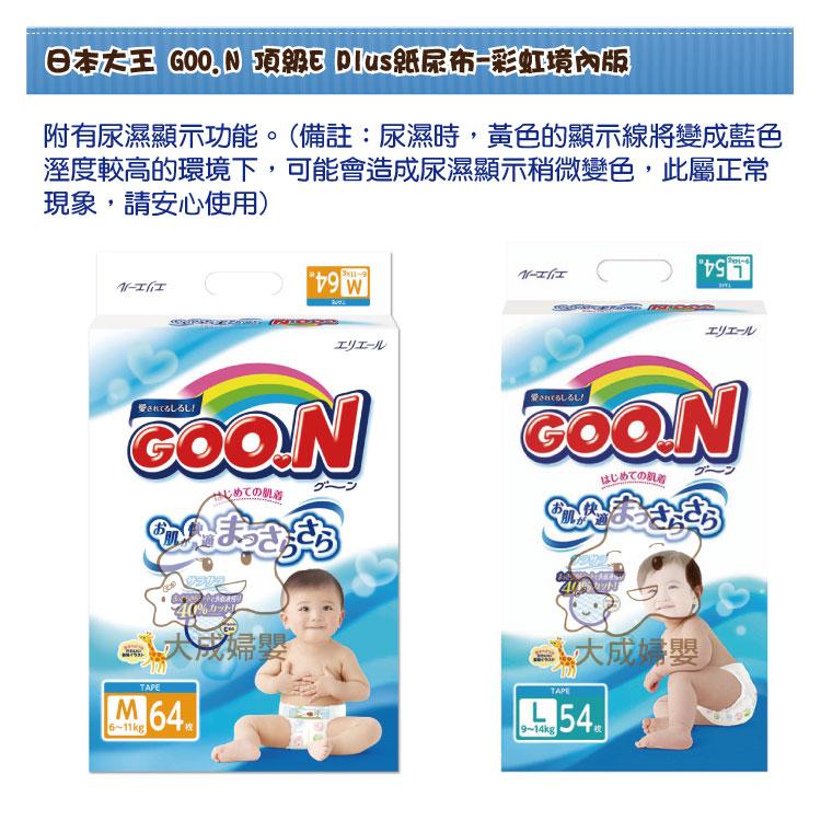 【大成婦嬰】日本 大王GOO.N 頂級E-Plus 紙尿褲 (日本彩虹境內版)
