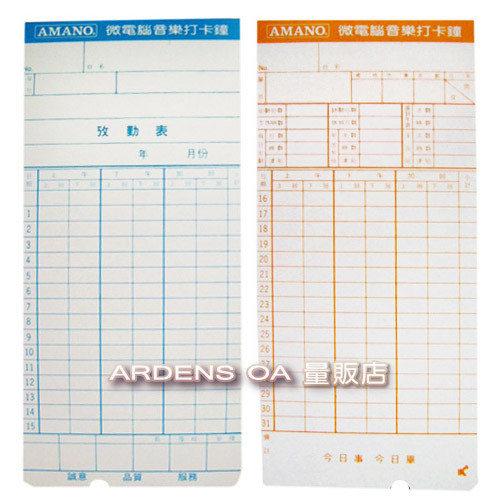 【免運】AMANO (7號卡) 優利達 Needtek UT-5300/5600/6300/6800/7300/7600//8600/9000/1800/3500 系列電子式打卡鐘專用卡片 3包入 (..