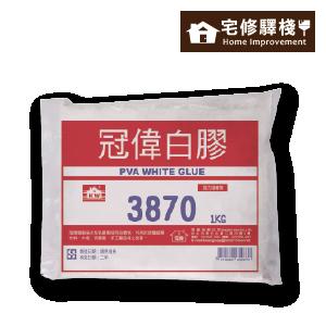 【宅修驛棧】冠偉多用途白膠 1kg PVA-3870 / 好用袋裝設計 / 水性環保無負擔