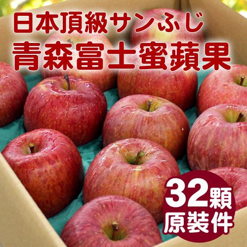 免運【台北濱江】日本青森富士蜜蘋果32顆原裝件