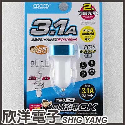 ※ 欣洋電子 ※ 『A-GOOD』3.1A車用兩孔USB充電器/車充 (FB-002-16)