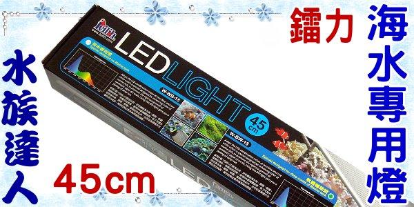 【水族達人】鐳力Leilih《海水專用燈.45cm(W-WB-15)》LED/1.5尺