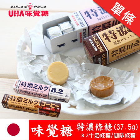 日本 UHA 味覺糖 特濃8.2牛奶條糖 特濃咖啡條糖 37.5g 牛奶糖 咖啡糖 進口零食【N100723】