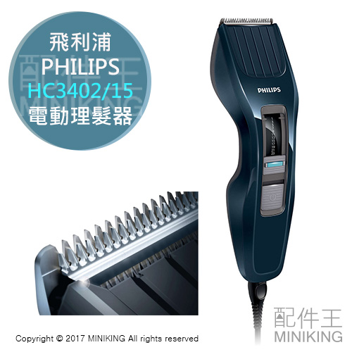 【配件王】日本代購 PHILIPS 飛利浦 HC3402/15 電動理髮器 剪髮 刃長 1mm-23mm 12階段