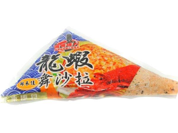 和風牛肉~蓋世達人◎龍蝦沙拉500g~極品美味~解凍即可食用