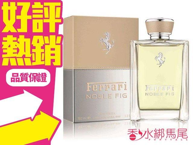 ?香水綁馬尾?Ferrari 法拉利 菁萃 聖果 男性淡香水 香水空瓶分裝 5ml