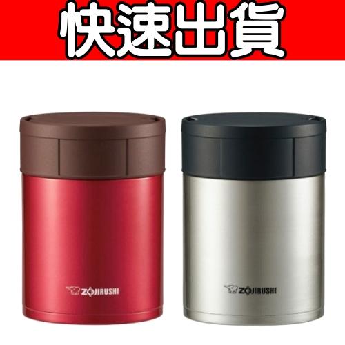 象印【SW-HAE45】450ml 可分解杯蓋不鏽鋼真空燜燒杯【小蔡電器】