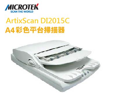 MICROTEK 全友 ArtixScan 掃描儀 ArtixScan DI 2015c 平台式 掃描器/台