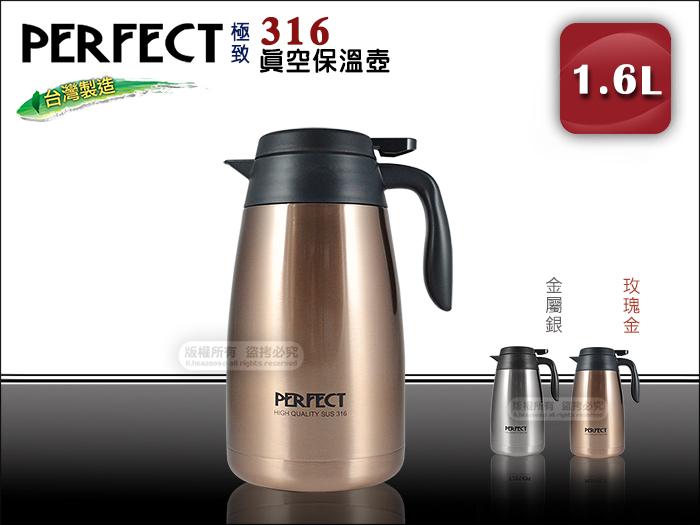 快樂屋?台灣製 PERFECT 極緻 316不鏽鋼 真空保溫壺 1.6L 保溫瓶保溫罐 另售象印 膳魔師 太和工房 虎牌 牛頭牌