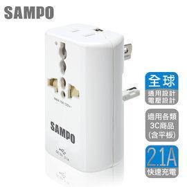 SAMPO 聲寶 EP-UA2CU2(W) 白色 單USB 萬國充電器轉接頭(威勁)
