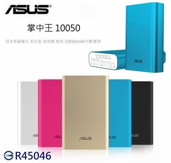 ASUS ZenPower 10050mAh 原廠行動電源 iphone7 plus iPhone6s S7 Edge A9 E9+ X9 M10 Z5 NOTE5 NOTE4 G3 G5 Z5+ G..