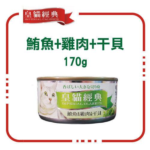 【力奇】皇貓經典 貓罐-鮪魚+雞肉+干貝 170g-17元>可超取(C302C02)