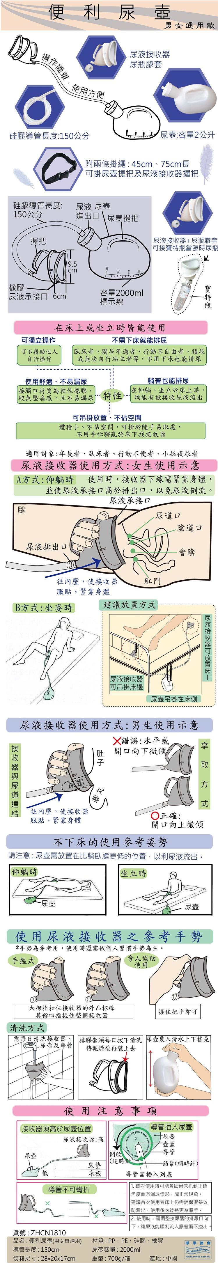 尿壺 集尿器 - 附導尿管 免起身、躺著排尿,床上也可使用