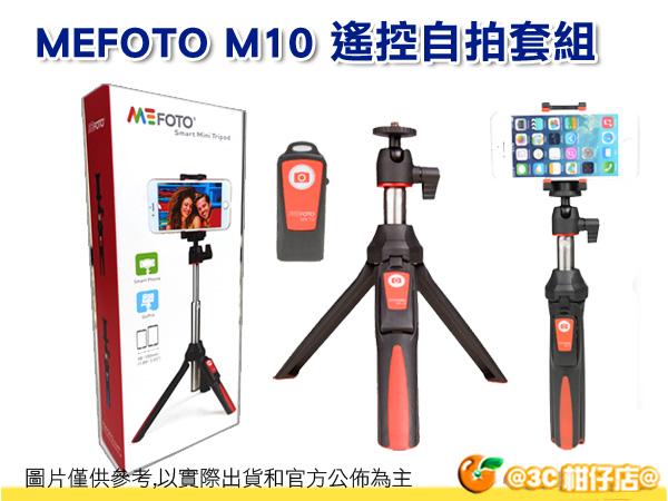 尾牙 禮物 MeFOTO MK10 球型雲台 自拍神器 桌上型三腳架 自拍架 自拍桿 附手機夾+GOPRO轉接器 公司貨