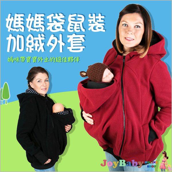 秋冬款三合一多功能媽媽袋鼠加絨外套 衛衣女裝【JoyBaby】