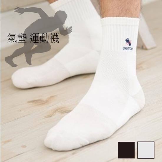 銅纖維環保氣墊襪(白)