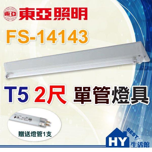 東亞照明 FS-14143 【T5 2尺 單管燈具 附燈管】吸頂山型燈具 日光燈具 14W 另售四尺單管 雙管