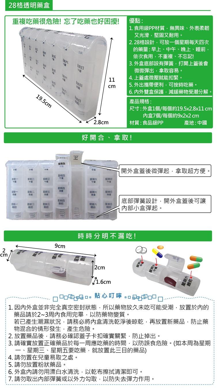 28格藥盒,外出攜帶方便,不忘記吃藥,不重複吃藥,食品級PP製作,安全耐用、好拿取