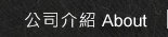 xoanon-公司介紹