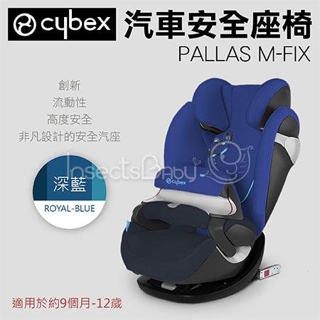 ?蟲寶寶?德國Cybex Pallas M-FIX 安全座椅/汽座-Royal Blue《總代理公司貨》