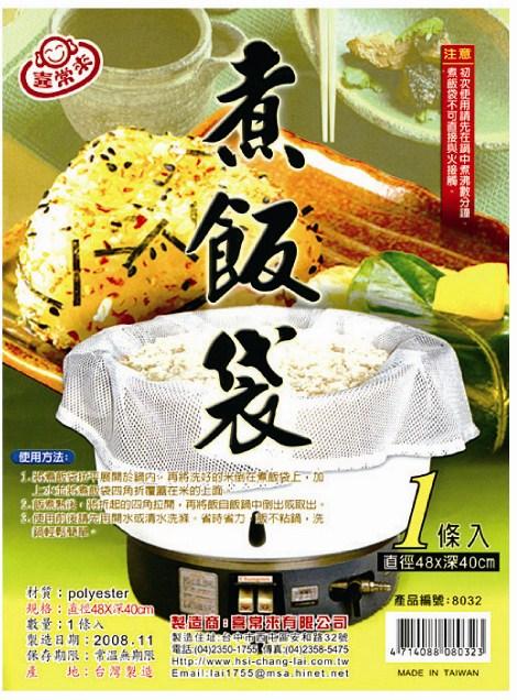 煮飯袋(1入)