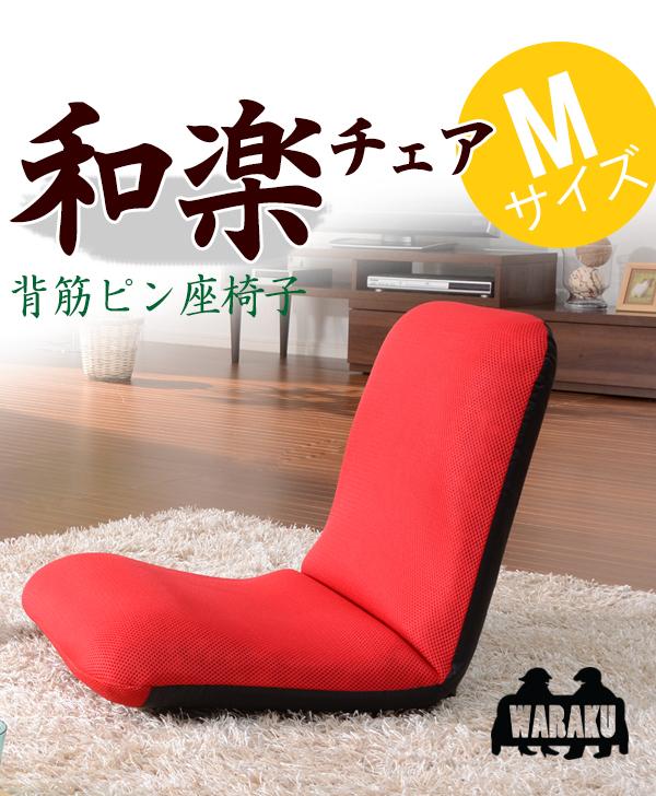 美姿和室休閒椅 A454 和樂精選 美姿提臀 低背和室椅-M 和樂?音色 [宏福樂活生活館]