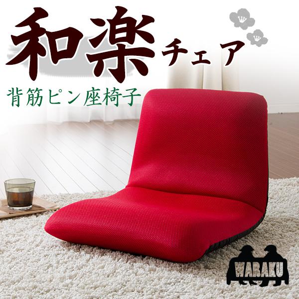 美姿和室休閒椅 A455 和樂精選 美姿提臀 低背和室椅-S 和樂?音色 [宏福樂活生活館]