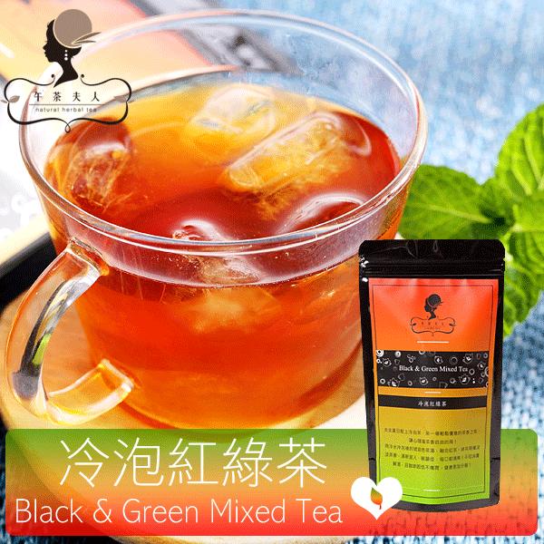 【午茶夫人】冷泡紅綠茶 - 8入/袋 ☆ 近乎0卡微熱量。低咖啡因。融合紅茶與綠茶的香氣 ☆