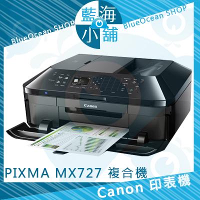 Canon 佳能 PIXMA MX727無線傳真多功能相片複合機 (客訂)★WiFi無線分享隨時印,超夯iPhone免APP直接印!自動雙面列印,省紙愛地球